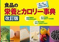 食品の栄養とカロリー事典改訂版