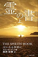 霊の書 〜大いなる世界に〜 (上)