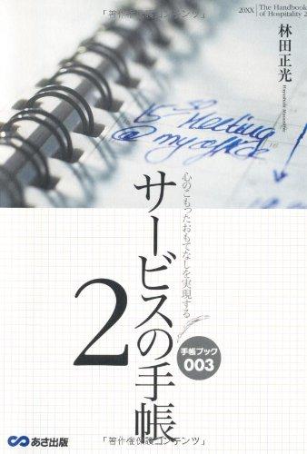 心のこもったおもてなしを実現する サービスの手帳2 (手帳ブック)