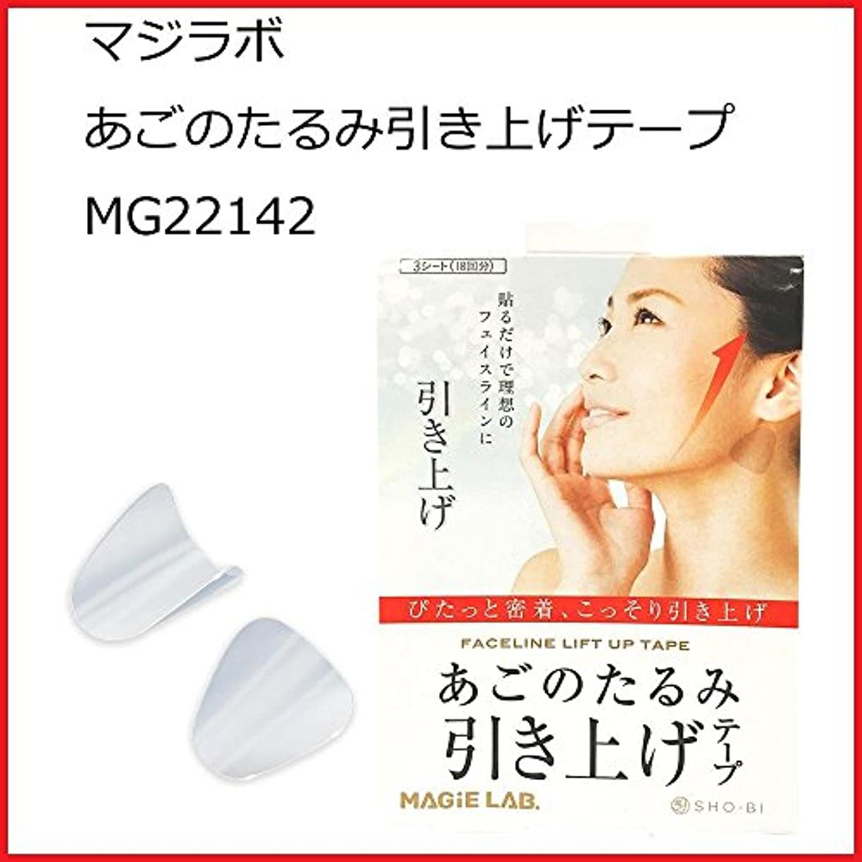 マジラボ あごのたるみ引き上げテープ MG22142