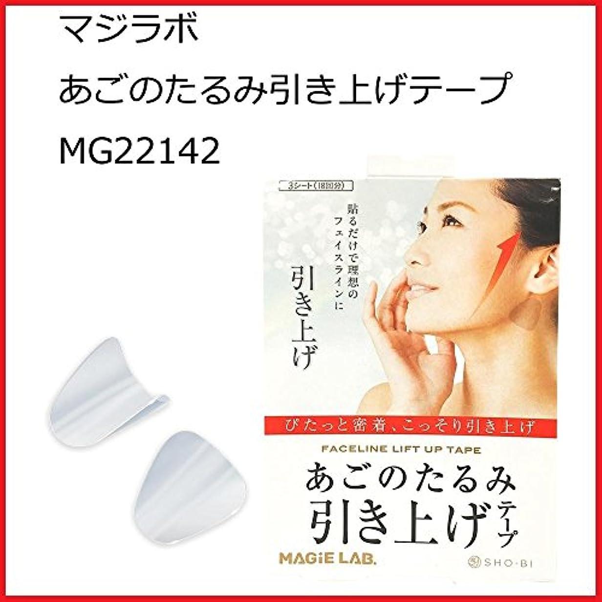 続ける聴く暴露マジラボ あごのたるみ引き上げテープ MG22142