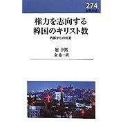 権力を志向する韓国のキリスト教―内部からの対案 (新教新書)