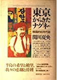 東京からきたナグネ(旅人)―韓国的80年代誌