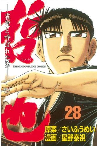 哲也?雀聖と呼ばれた男?(28) (週刊少年マガジンコミックス)