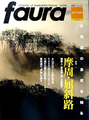 北海道の自然を知る faura(ファウラ) No.09  特集:「摩周・支笏湖」 2005年9月号