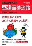 ロジカル思考トレーニングパズル 立体面積迷路 (Gakken Mook Logical puzzle series)