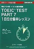 TOEIC(R) TEST PART7 1日5分集中レッスン (1日5分集中レッスン)