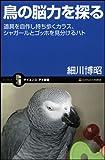 鳥の脳力を探る (サイエンス・アイ新書) 画像