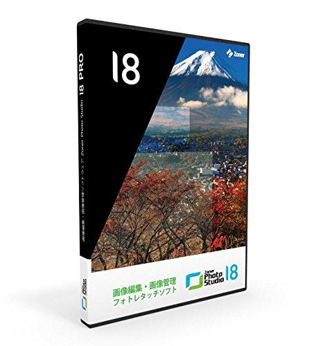 画像編集・管理ソフトZoner Photo Studio 18 PRO【1ライセンス】