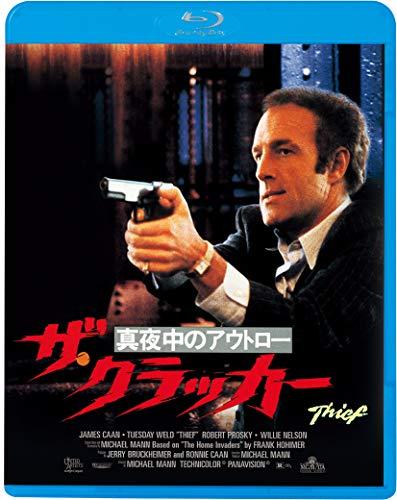 ザ・クラッカー/真夜中のアウトロー Blu-ray