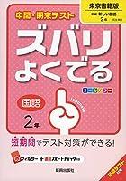 中間・期末テストズバリよくでる東京書籍国語2年 (中間・期末テスト ズバリよくでる)