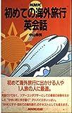 NHK 初めての海外旅行英会話