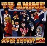 テレビアニメ スーパーヒストリー 24「機甲艦隊ダイラガーXV」?「スペースコブラ」
