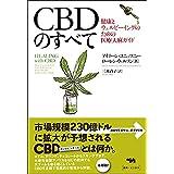 CBDのすべて: 健康とウェルビーイングのための医療大麻ガイド