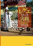 レゲエという実践: ラスタファーライの文化人類学 (プリミエ・コレクション)
