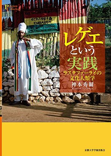 レゲエという実践: ラスタファーライの文化人類学 (プリミエ・コレクション 80)