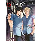 DEADLOCK 1(キャラコミックス)
