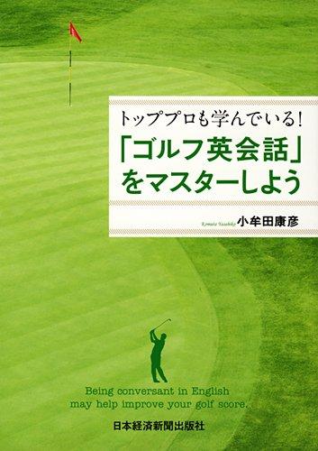 もうゴルフはあきらめて英会話を勉強しよう