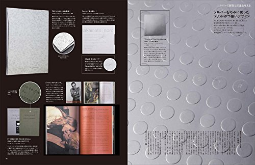 デザインノート NO.57 (SEIBUNDO Mook)