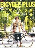 BICYCLE PLUS Vol.5 (エイムック 2440)