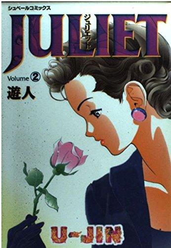 [遊人] ジュリエット 2