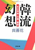 韓流幻想―「夫は神様」の国・韓国 (文春文庫)