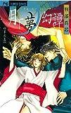 月下夢幻譚〜神無シ夜ノヲトギバナシ〜  6 (フラワーコミックス)