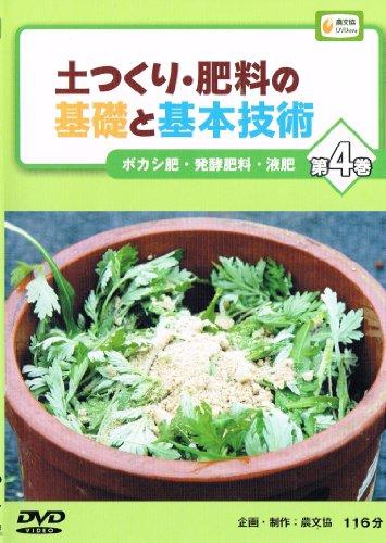 土つくり・肥料の基礎と基本技術 第4巻 ...