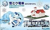 フジミ模型 1/150 雪ミク電車 2012年モデル 札幌市交通局3300形電車 札幌時計台セット