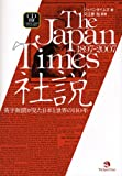 The Japan Times 社説1897-2007
