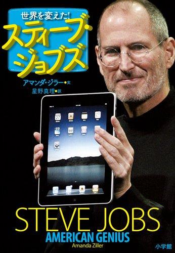 世界を変えた! スティーブ・ジョブズの詳細を見る