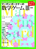 マーチン・ガードナーの数学ゲーム3(別冊日経サイエンス190) (別冊日経サイエンス 190)