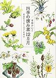 四季の摘み菜12ヵ月 健康野草の楽しみ方と料理法 摘んだ草がたちまちごちそうになる。身近な72種を紹介 (ヤマケイ文庫) 画像