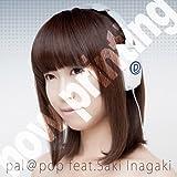 イブクロ feat. 森三中♪pal@popのジャケット