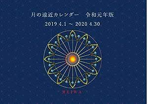 【令和元年版】月の遠近カレンダー(A4サイズ)