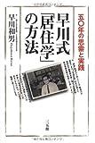 早川式「居住学」の方法―五〇年の思索と実践
