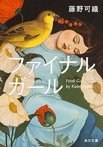 ファイナルガール (角川文庫)