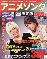 アニメソング決定版 2009年―朝まで歌えるアニソンマラソン339曲 (ブティック・ムック No. 763)