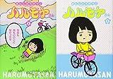 ハルモヤさん  コミック 全2巻 完結セット