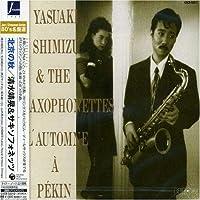 L'Automne a Pekin by Yasuaki Shimizu & Saxophonettes (2005-01-26)