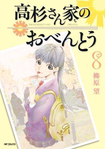 高杉さん家のおべんとう 8 (MFコミックス フラッパーシリーズ)の詳細を見る