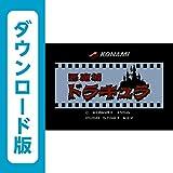 悪魔城ドラキュラ [WiiUで遊べるファミリーコンピュータソフト][オンラインコード]