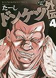 ドンケツ外伝 コミック 1-4巻セット
