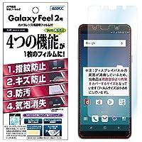 ASDEC アスデック Galaxy Feel2 SC-02L フィルム AFP保護フィルム2 ・指紋防止 防指紋・キズ防止・気泡消失・防汚・光沢 グレア・日本製 AHG-SC02L (Galaxy Feel2 / 光沢フィルム)