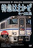 ザ・ラストラン 特急はまかぜキハ181系[VKL-013][DVD]