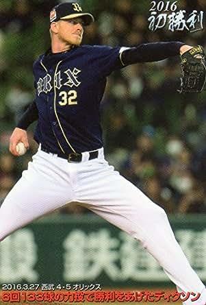 2016カルビープロ野球カード第2弾■初勝利カード■FW-05/ディクソン/オリックス