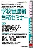 別冊教職研修2021年6月号 (学校管理職合格セミナー)