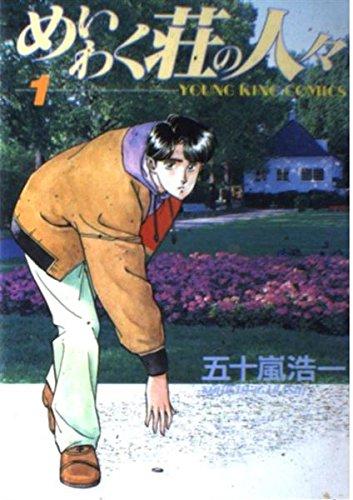 めいわく荘の人々 1 (ヤングキングコミックス)の詳細を見る