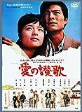 愛の讃歌[DVD]