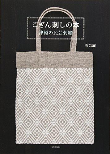 こぎん刺しの本―津軽の民芸刺繍